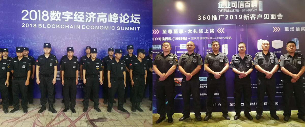 中保国安保安