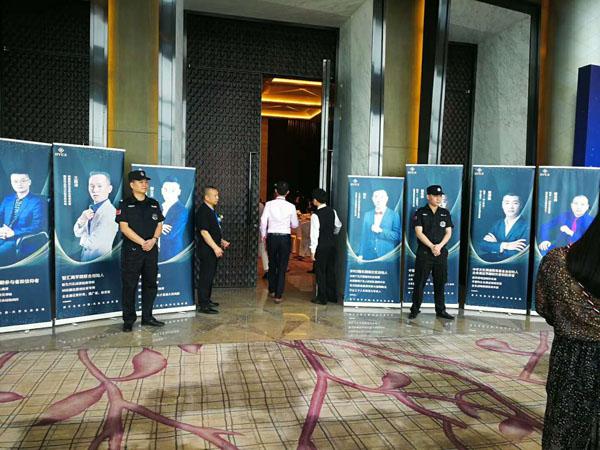 大型会议安保