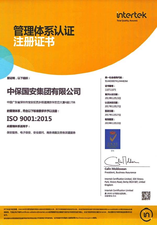 国际认证质量标准体系