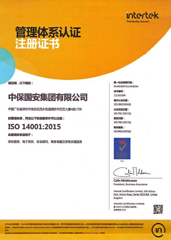 国际认证环境管理体系